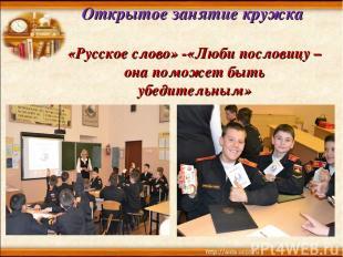 Открытое занятие кружка «Русское слово» -«Люби пословицу – она поможет быть убед