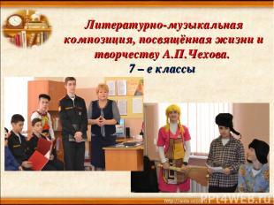 Литературно-музыкальная композиция, посвящённая жизни и творчеству А.П.Чехова. 7