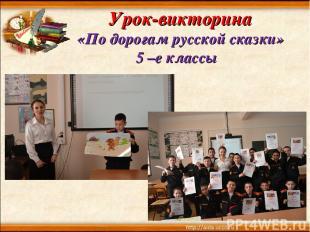 Урок-викторина «По дорогам русской сказки» 5 –е классы