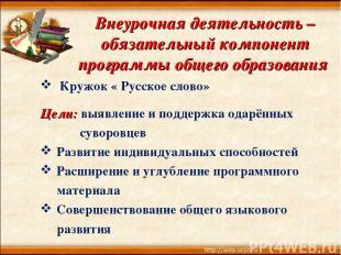 Кружок « Русское слово» Цели: выявление и поддержка одарённых суворовцев Развити
