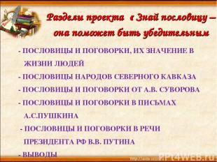 - ПОСЛОВИЦЫ И ПОГОВОРКИ, ИХ ЗНАЧЕНИЕ В ЖИЗНИ ЛЮДЕЙ - ПОСЛОВИЦЫ НАРОДОВ СЕВЕРНОГО