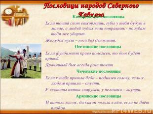 Пословицы народов Северного Кавказа Кабардинские пословицы Если тощий скот откор