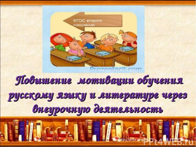 Повышение мотивации обучения русскому языку и литературе через внеурочную деятельность