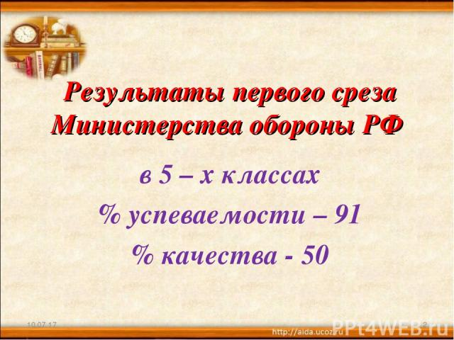 Результаты первого среза Министерства обороны РФ в 5 – х классах % успеваемости – 91 % качества - 50 * *