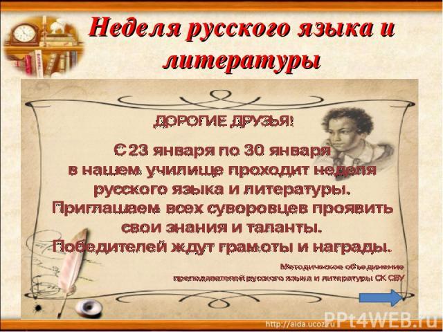 Неделя русского языка и литературы * *