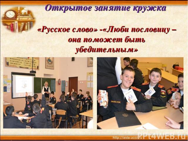 Открытое занятие кружка «Русское слово» -«Люби пословицу – она поможет быть убедительным»
