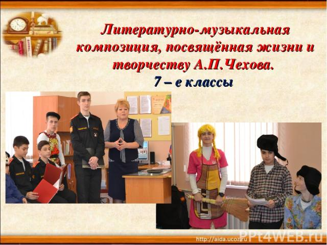 Литературно-музыкальная композиция, посвящённая жизни и творчеству А.П.Чехова. 7 – е классы