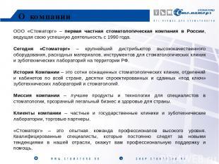 ООО «Стоматорг» – первая частная стоматологическая компания в России, ведущая св