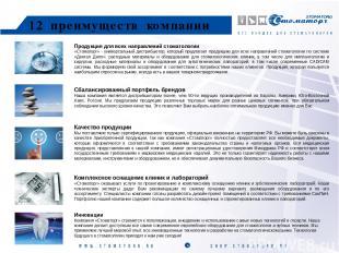 12 преимуществ компании Продукция для всех направлений стоматологии «Стоматорг»