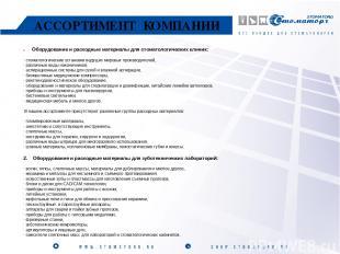 АССОРТИМЕНТ КОМПАНИИ Оборудование и расходные материалы для стоматологических кл