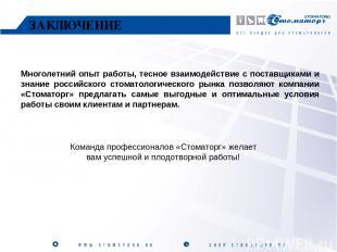 Многолетний опыт работы, тесное взаимодействие с поставщиками и знание российско