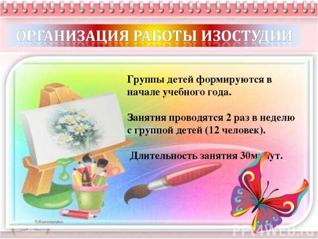 Группы детей формируются в начале учебного года. Занятия проводятся 2 раз в неделю с группой детей (12 человек). Длительность занятия 30минут.
