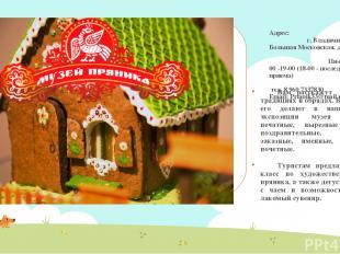 Адрес: г. Владимир, ул. Большая Московская, д. 40 Пн-пт с 10- 00 -19-00 (18-00 -