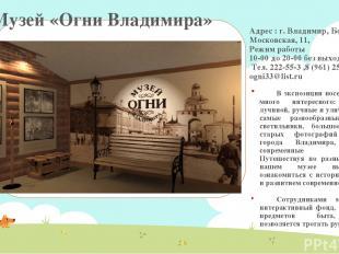 Адрес : г. Владимир, Большая Московская, 11, Режим работы 10-00 до 20-00 без вых