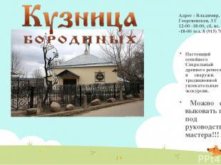 Адрес : Владимир, Георгиевская, 3 Г 12-00 -18-00, сб, вс. – 10-00 -18-00 тел. 8
