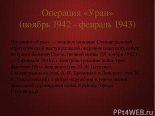 Операция «Уран» (ноябрь 1942 - февраль 1943)