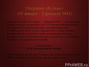 Операция «Кольцо» (10 января – 2 февраля 1943)