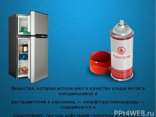 Вещества, которые используют в качестве хладагентов в холодильниках и растворите
