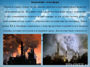 Загрязнение атмосферы Одной из самых острых экологических проблем в настоящее вр