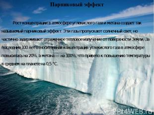 Парниковый эффект Рост концентрации в атмосфере углекислого газа и метана создае