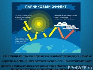 Если в ближайшие годы концентрация этих газов будет увеличиваться с такой же ско