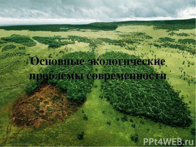 Основные экологические проблемы современности