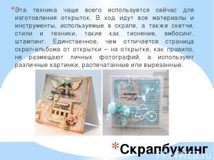Скрапбукинг Эта техника чаще всего используется сейчас для изготовления открыток