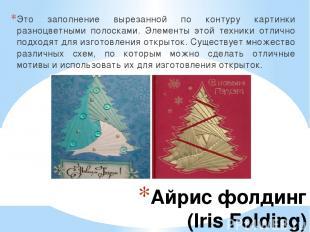 Айрис фолдинг (Iris Folding) Это заполнение вырезанной по контуру картинки разно