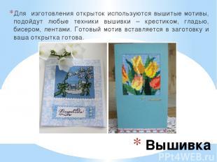 Вышивка Для изготовления открыток используются вышитые мотивы, подойдут любые те