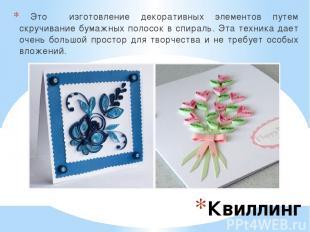 Квиллинг Это изготовление декоративных элементов путем скручивание бумажных поло