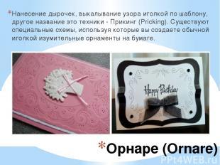 Орнаре (Ornare) Нанесение дырочек, выкалывание узора иголкой по шаблону, другое