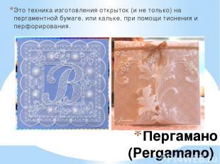 Пергамано (Pergamano) Это техника изготовления открыток (и не только) на пергаме