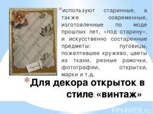 Для декора открыток в стиле «винтаж» используют старинные, а также современные,