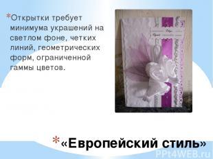 «Европейский стиль» Открытки требует минимума украшений на светлом фоне, четких
