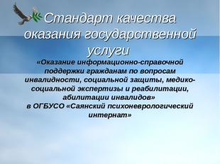 Стандарт качества оказания государственной услуги «Оказание информационно-справо