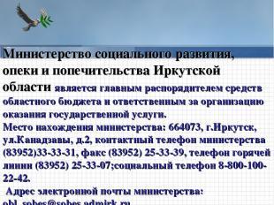 Points of interest Add text here Министерство социального развития, опеки и попе