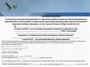 Points of interest Add text here ЗАЯВЛЕНИЕ О разработке перечня мероприятий по с