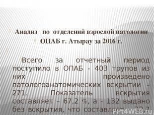 Анализ по отделений взрослой патологии ОПАБ г. Атырау за 2016 г.  Всего за отче