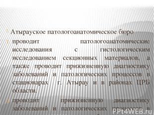 Атырауское патологоанатомическое бюро проводит патологоанатомические исследовани