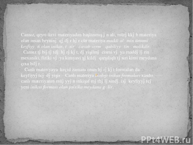 Cansız, qeyri-üzvi materiyadan başlanmış ən ali, mürəkkəb materiya olan insan beyninə qədər hər cür materiya maddi aləmin ümumi keyfiyyəti olan inikas, təsirə cavab vermə qabiliyyətinə malikdir. Cansız təbiətətdə hərəkət, dəyişilmə cismi və ya maddə…