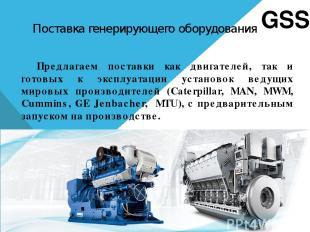 Поставка запасных частей ГПУ, ДГУ На стадии «Сервисное обслуживание» мы предлага