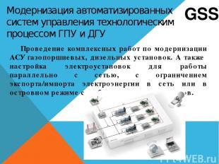 GSS Замена системы управления технологическим процессом ГПУ и ДГУ Проведение ком