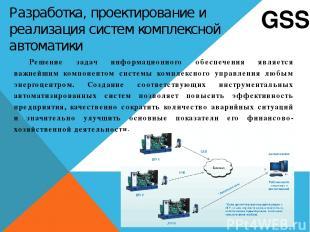 Проектирование электростанций Применение индивидуального подхода к каждому заказ