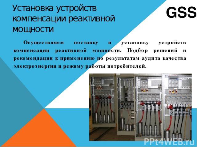 Спасибо за внимание Общество с ограниченной ответственностью «Джиэс сервис» (ООО «Джиэс сервис») 140402, Московская обл. г. Коломна. E-mail: kazevg3180@gmail.com