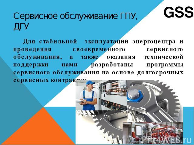 GSS Модернизация автоматизированных систем управления технологическим процессом ГПУ и ДГУ Проведение комплексных работ по модернизации АСУ газопоршневых, дизельных установок. А также настройка электроустановок для работы параллельно с сетью, с огран…