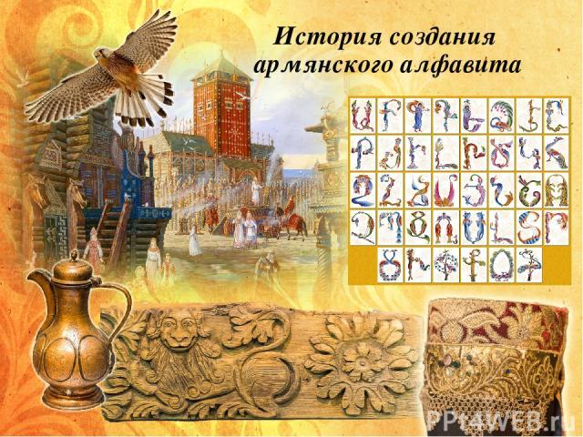 История создания армянского алфавита