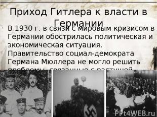 Приход Гитлера к власти в Германии В 1930 г. в связи с мировым кризисом в Герман