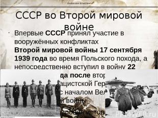СССР во Второй мировой войне ВпервыеСССРпринял участие в вооружённых конфликта