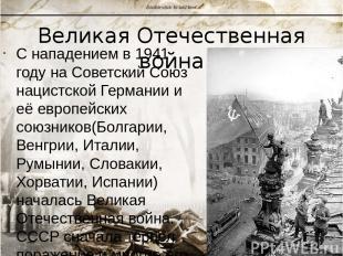Великая Отечественная война С нападением в 1941 году на Советский Союзнацистско