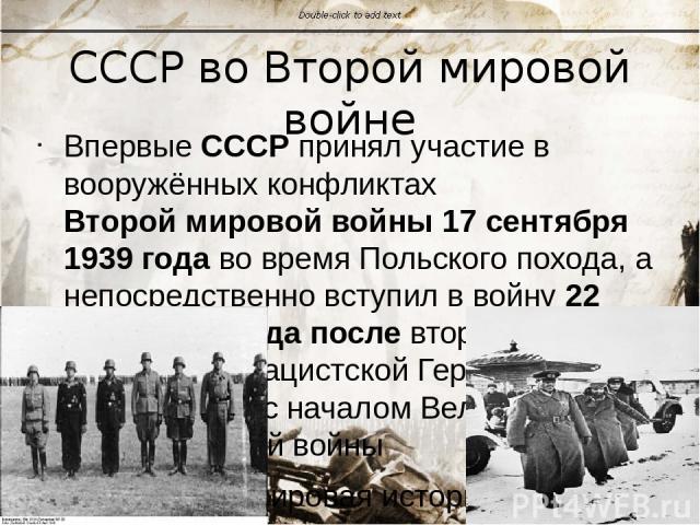 СССР во Второй мировой войне ВпервыеСССРпринял участие в вооружённых конфликтахВторой мировой войны17 сентября 1939 годаво времяПольского похода, а непосредственно вступил в войну22 июня 1941 года после вторжения на его территориюнацистской …